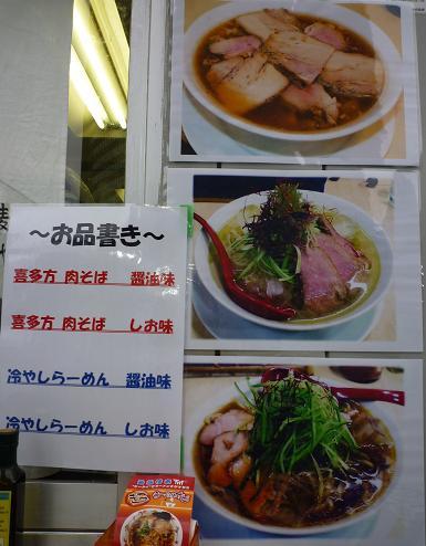 『麺や 七彩@サカス』 メニュー