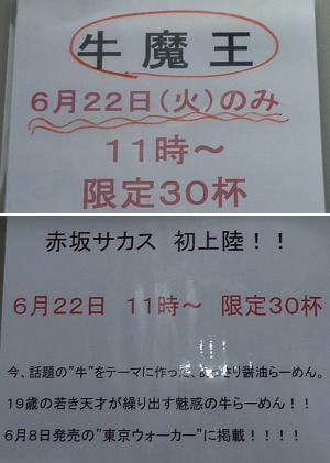 『麺や 七彩@サカス』 6月22日のみ限定「牛魔王」告知POP