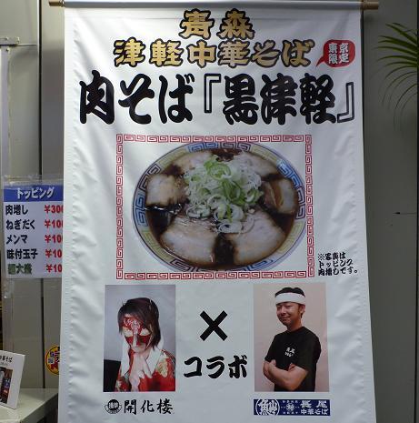 『長尾中華そば』@サカス 商品POP