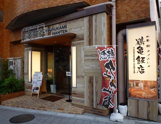 『鶴亀飯店』 外観