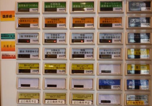 『麺屋 一燈』 券売機(2010.6.22)