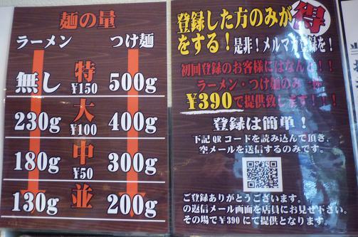 『麺屋 一燈』 券売機上の麺量のPOP