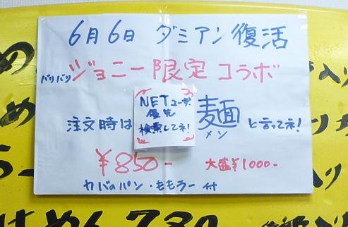 『波(シー)』 オー麺POP