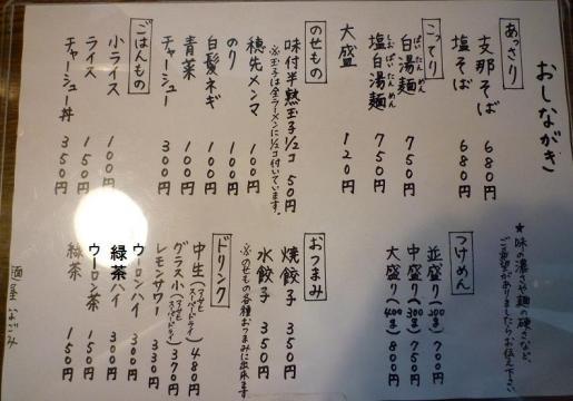 『麺屋 なごみ』 メニュー(2010年6月29日撮影)