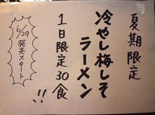 『麺屋 なごみ』 冷やし梅しそラーメン(2010年夏期限定)POP