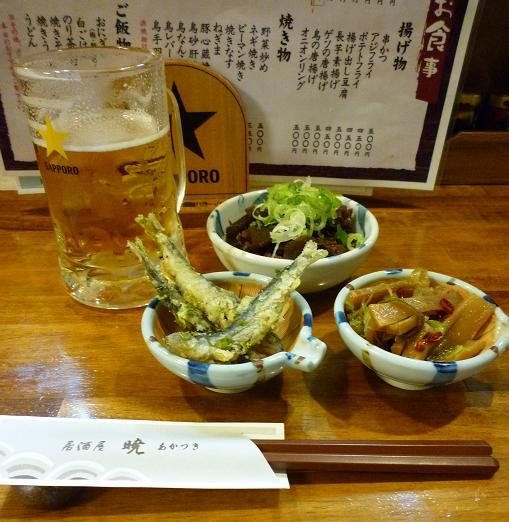 『居酒屋 暁』 生ビールとアテの数々