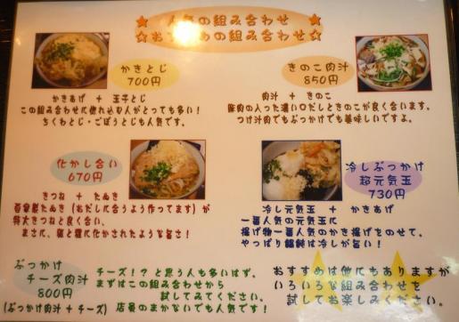 『讃岐饂飩 賞讃』 メニュー(うどん+トッピングの人気の組み合わせ)