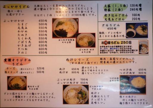 『讃岐饂飩 賞讃』 メニュー(ぶっかけ・肉汁・オリジナル等)
