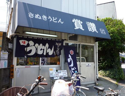 『讃岐饂飩 賞讃』 外観(2010年7月撮影)