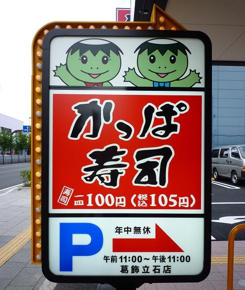 『かっぱ寿司 葛飾立石店』 看板