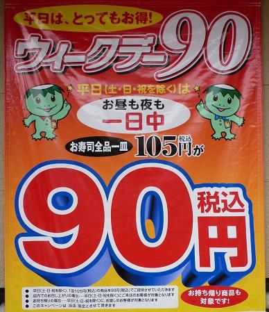 『かっぱ寿司 葛飾立石店』 「一皿90円キャンペーン」幟(※キャンペーン期間にご注意ください)