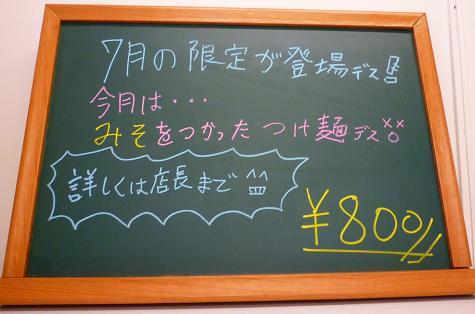 『秋葉らーめん 松風』 券売機上の「今月の限定」POP(※2010年7月4日撮影)