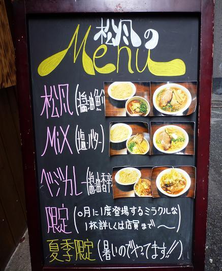 『秋葉らーめん 松風』 店頭の立て看板(※2010年7月4日撮影)
