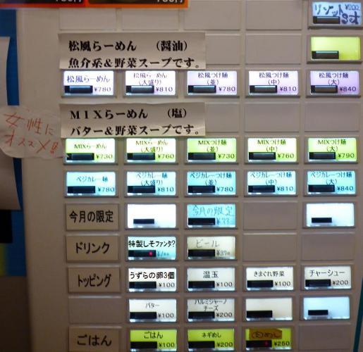 『秋葉らーめん 松風』 券売機(※2010年7月4日撮影)