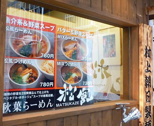 『秋葉らーめん 松風』 入口窓のPOP(※2010年7月4日撮影)