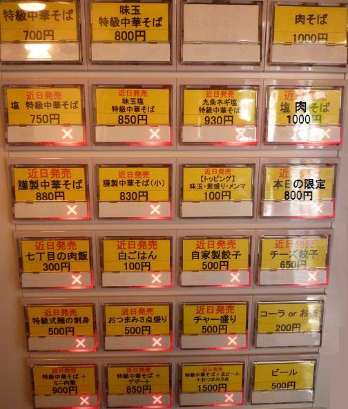 『特級中華そば 凪』 券売機 (※リニューアル後、2010年7月10日撮影)
