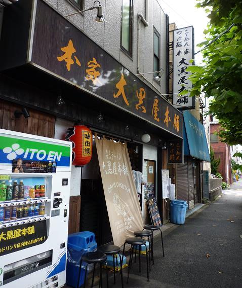 『本家 大黒屋本舗 平井店』 外観