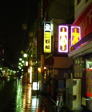 『石松』 外観
