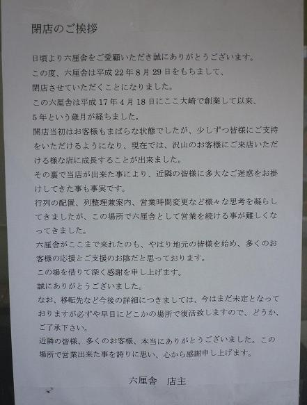 『六厘舎』 閉店のお知らせ