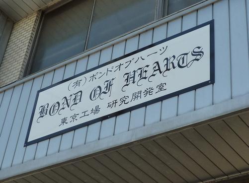『江戸川ヌードル 悪代官』 ボンドオブハーツ 東京工場・研究開発室
