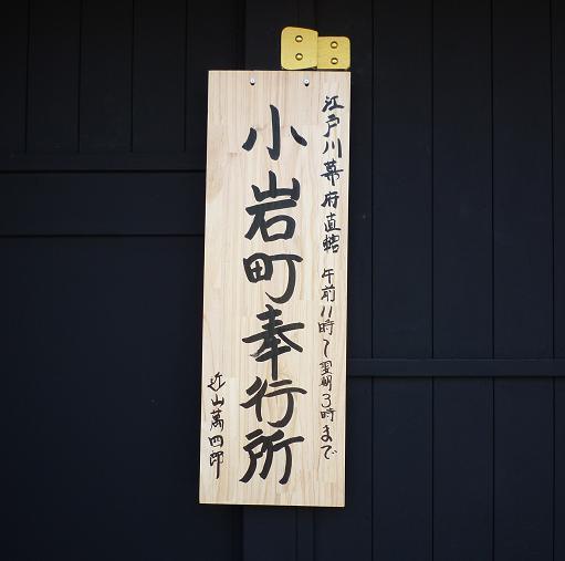 『江戸川ヌードル 悪代官』 入口横の「小岩町奉行所」看板