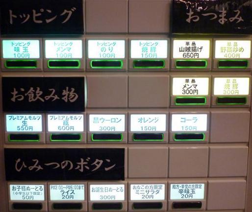 『江戸川ヌードル 悪代官』 券売機(下部)