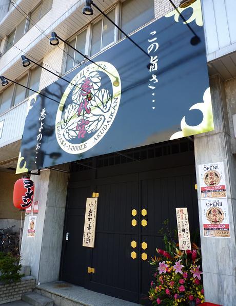 『江戸川ヌードル 悪代官』 外観