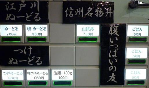 『江戸川ヌードル 悪代官』 券売機(上部)