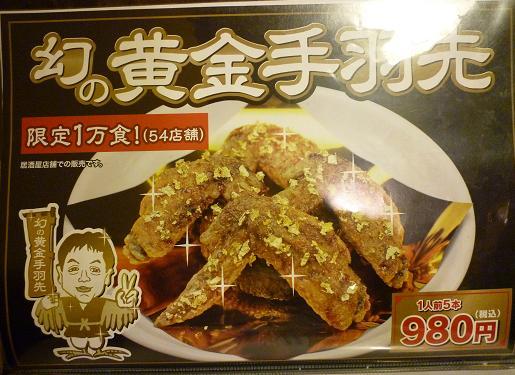 『尾張名古屋の台所 山 本店』 幻の黄金手羽先のPOP