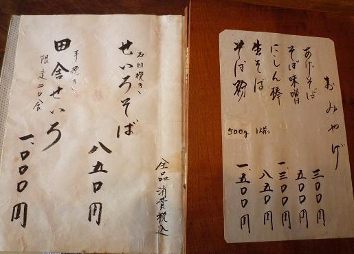 『吟八亭 やざ和』 メニュー・1ページめ