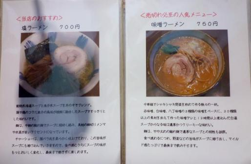 『ラーメン食堂 粋な一生』 店頭のメニュー