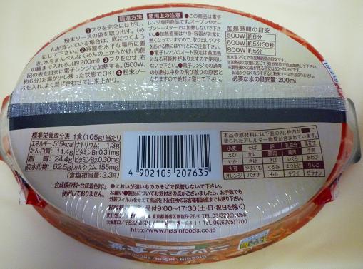 日清 「ニッチン食堂 ミートソースパスタ」 パッケージ裏側