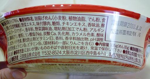 日清 「ニッチン食堂 ミートソースパスタ」 原材料表示
