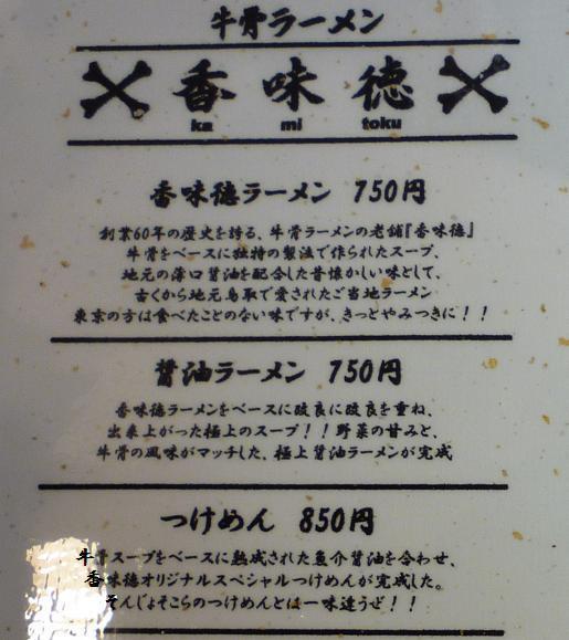 『牛骨ラーメン 香味徳 銀座店』 メニュー(左上)