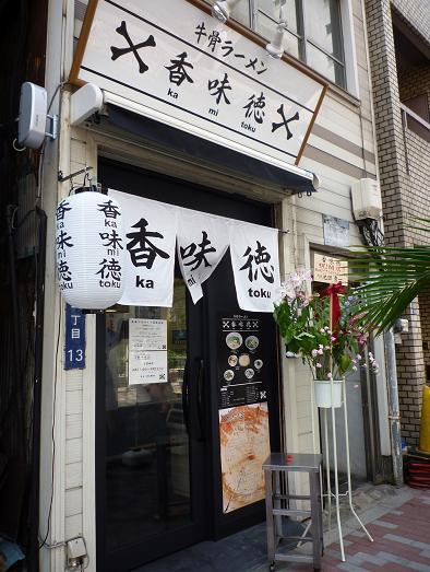 『牛骨ラーメン 香味徳 銀座店』 外観(2010年7月下旬撮影)