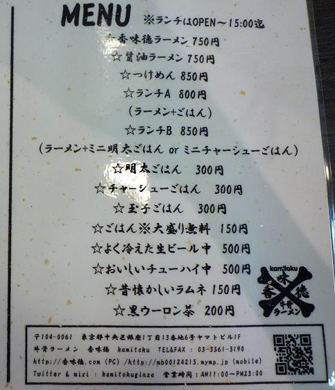 『牛骨ラーメン 香味徳 銀座店』 メニュー(右)