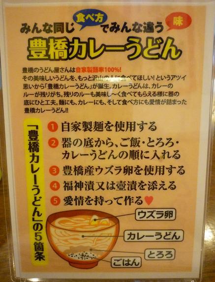 豊橋カレーうどん・卓上POP(表)