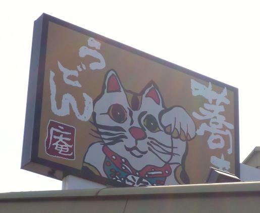 『めん処 庵』 看板