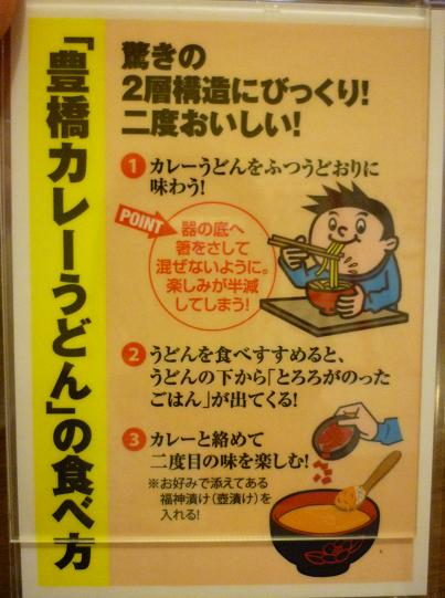 豊橋カレーうどん・卓上POP(裏)