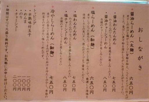 『らーめん 雅ノ屋』 卓上メニュー(表)