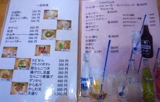 『さぬきうどん 元咲 立石店』 メニュー(一品とドリンク)