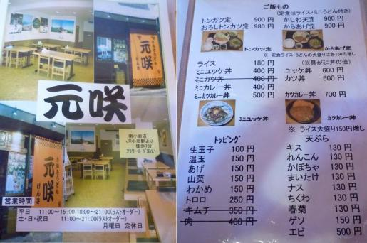 『さぬきうどん 元咲 立石店』 メニュー(表紙と定食)