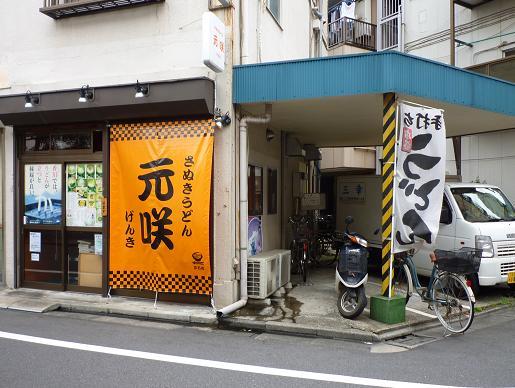 『さぬきうどん 元咲 立石店』 外観