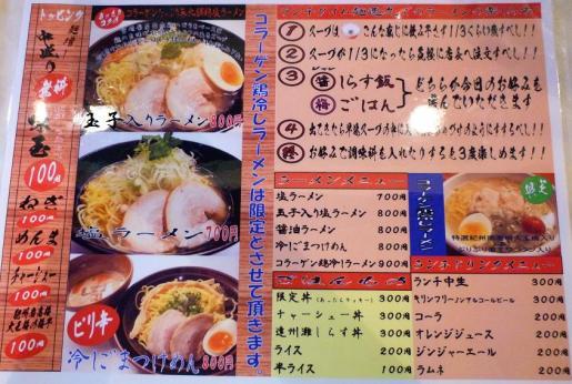『麺 逸九』 卓上メニュー (※ランチ時撮影)
