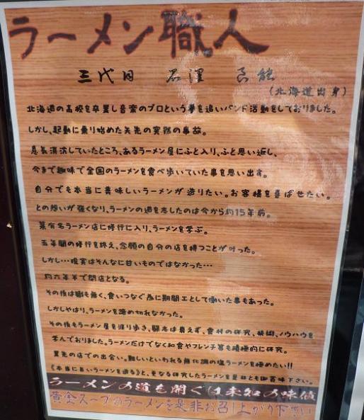 『麺 逸九』 店主さんの経歴POP