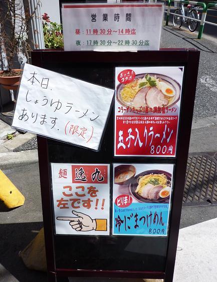 『麺 逸九』 店前道路角に設置された立て看板