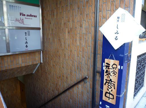 『麺屋 しみる』 権之助坂沿いの階段