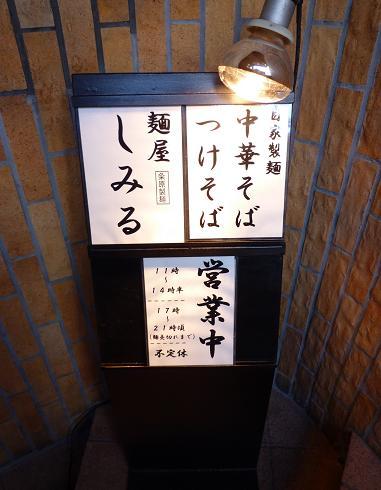 『麺屋 しみる』 階段踊り場の看板