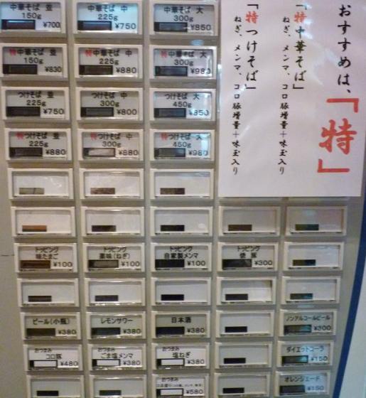 『麺屋 しみる』 券売機(2010年8月上旬撮影)