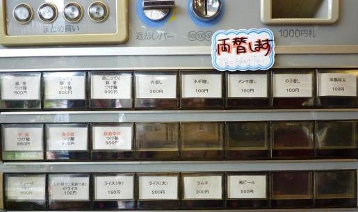 『つけ麺専門店 無極』 券売機(2010年8月10日撮影)